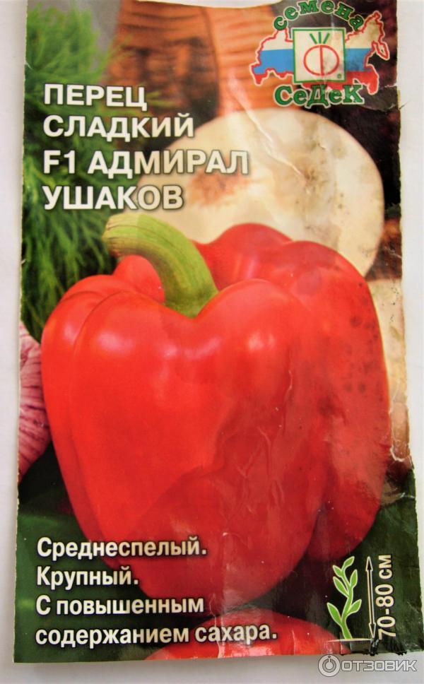 Особенности выращивания и характеристика сорта перца «адмирал ушаков» f1