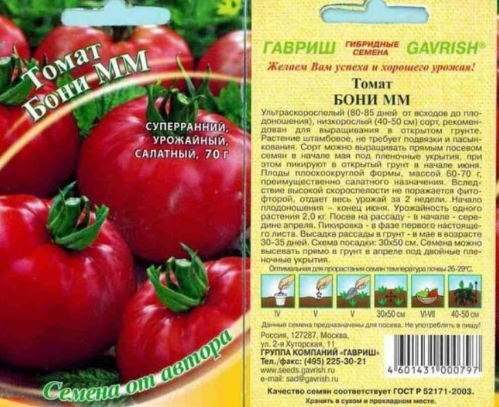 Мал да удал! суперскороспелый томат для открытого грунта бони мм