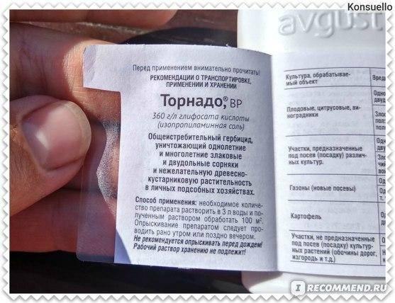 Ликвидатор от сорняков — инструкция по применению гербицида
