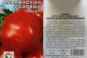 Характеристика и описание сорта помидоров абаканский розовый