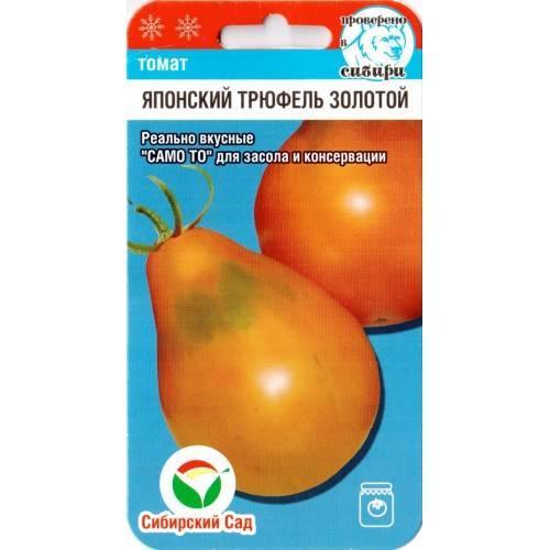 Томат трюфель черный: описание сорта помидора с фото