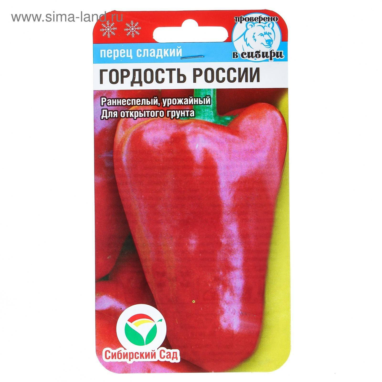Характеристика перца сорта гордость россии