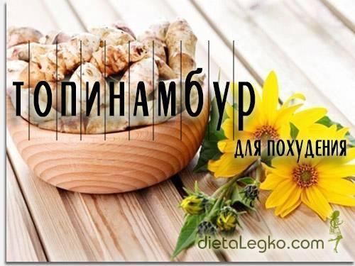 Рецепты из топинамбура похудеть
