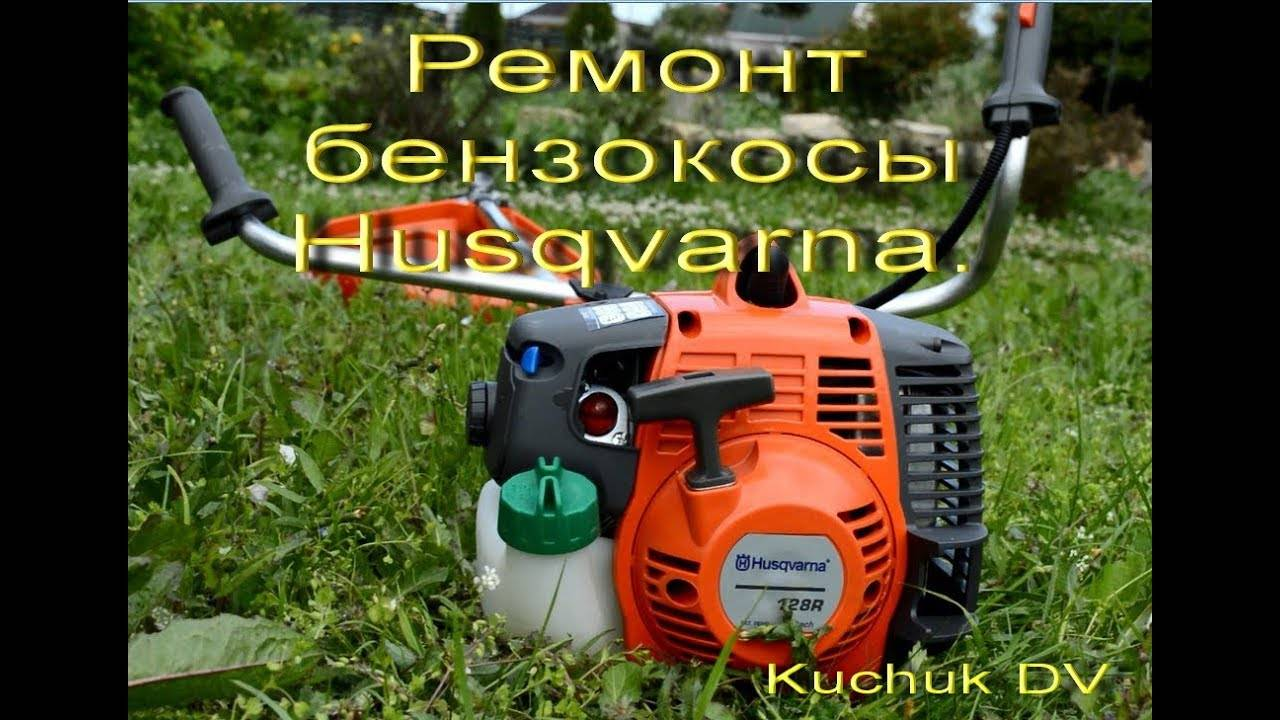 Легкая бензокоса husqvarna 128r. характеристики, достоинства и недостатки, видео и отзывы