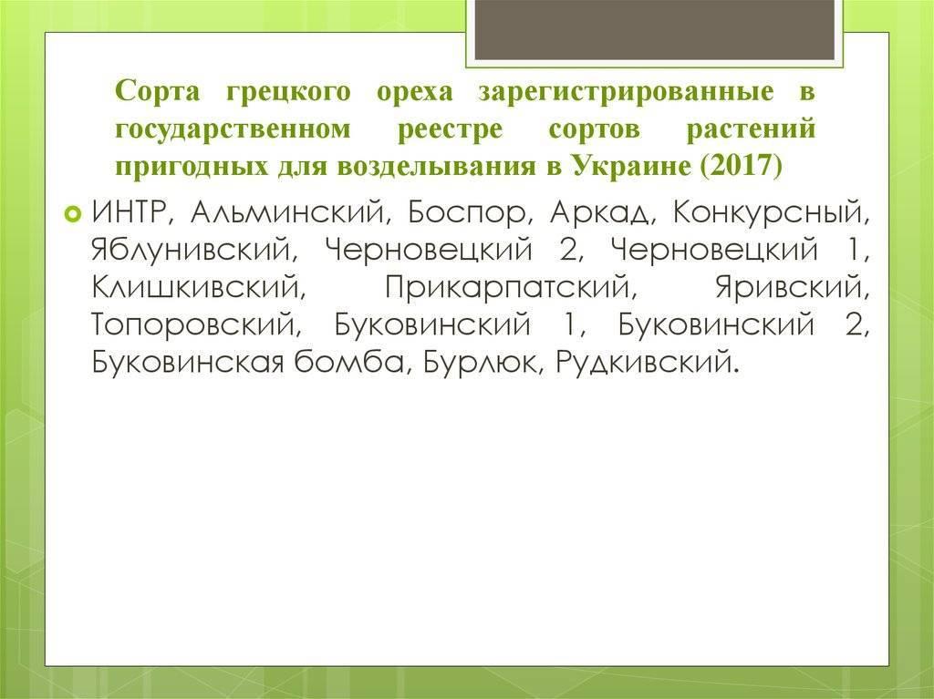 Размножение грецкого ореха