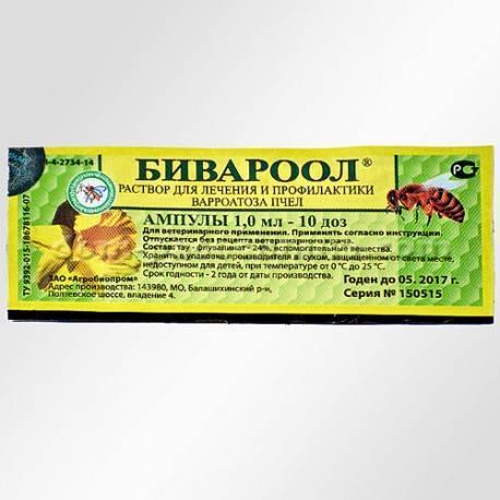 Бивароол — инструкция по применению препарата