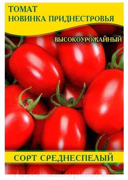 Томат «новинка приднестровья»: описание сорта, фото, способ употребления помидоров