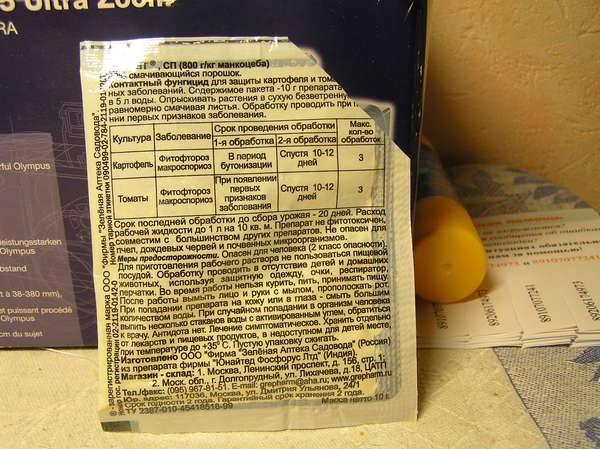 Препарат квадрис – инструкция по применению фунгицида для растений
