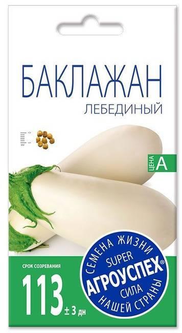 Лучшие сорта баклажан для теплиц и открытого грунта — 24 самых вкусных баклажана
