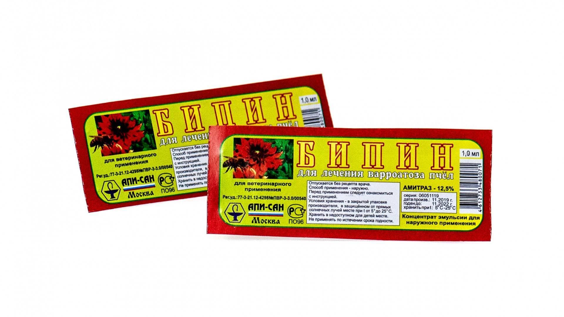 Инструкция по применению препарата бипин т 1 мл