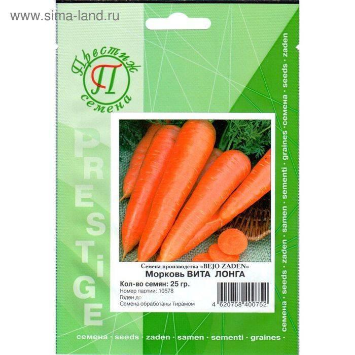 30 самых лучших урожайных сортов моркови