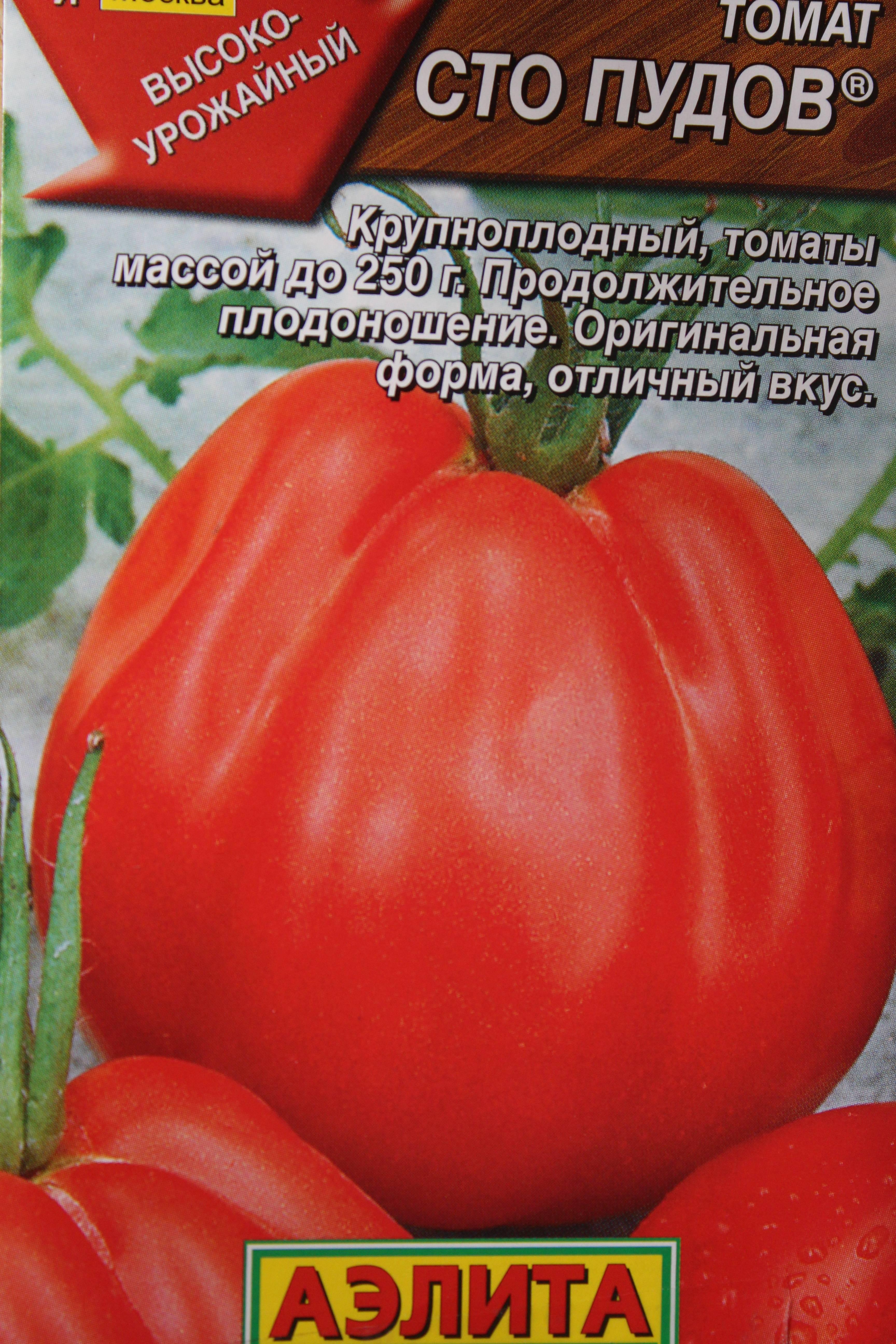 Томат 100 Пудов: характеристика и описание сорта