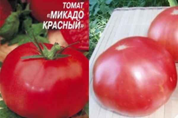 Томат Микадо: Черный, Сибирико, Красный