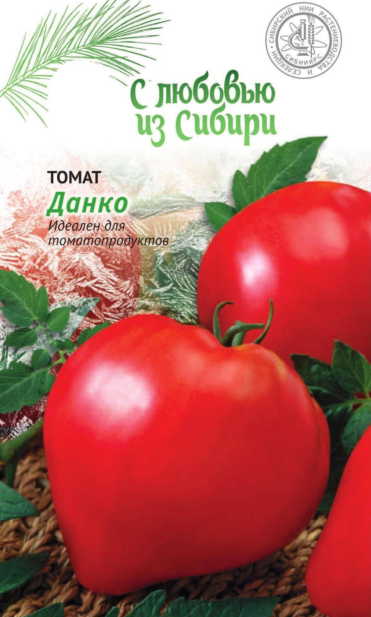 Сорт томата «данко»: описание, характеристика, посев на рассаду, подкормка, урожайность, фото, видео и самые распространенные болезни томатов