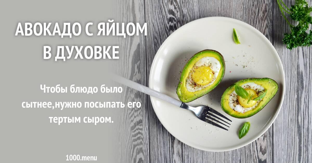 Яйцо пашот с авокадо