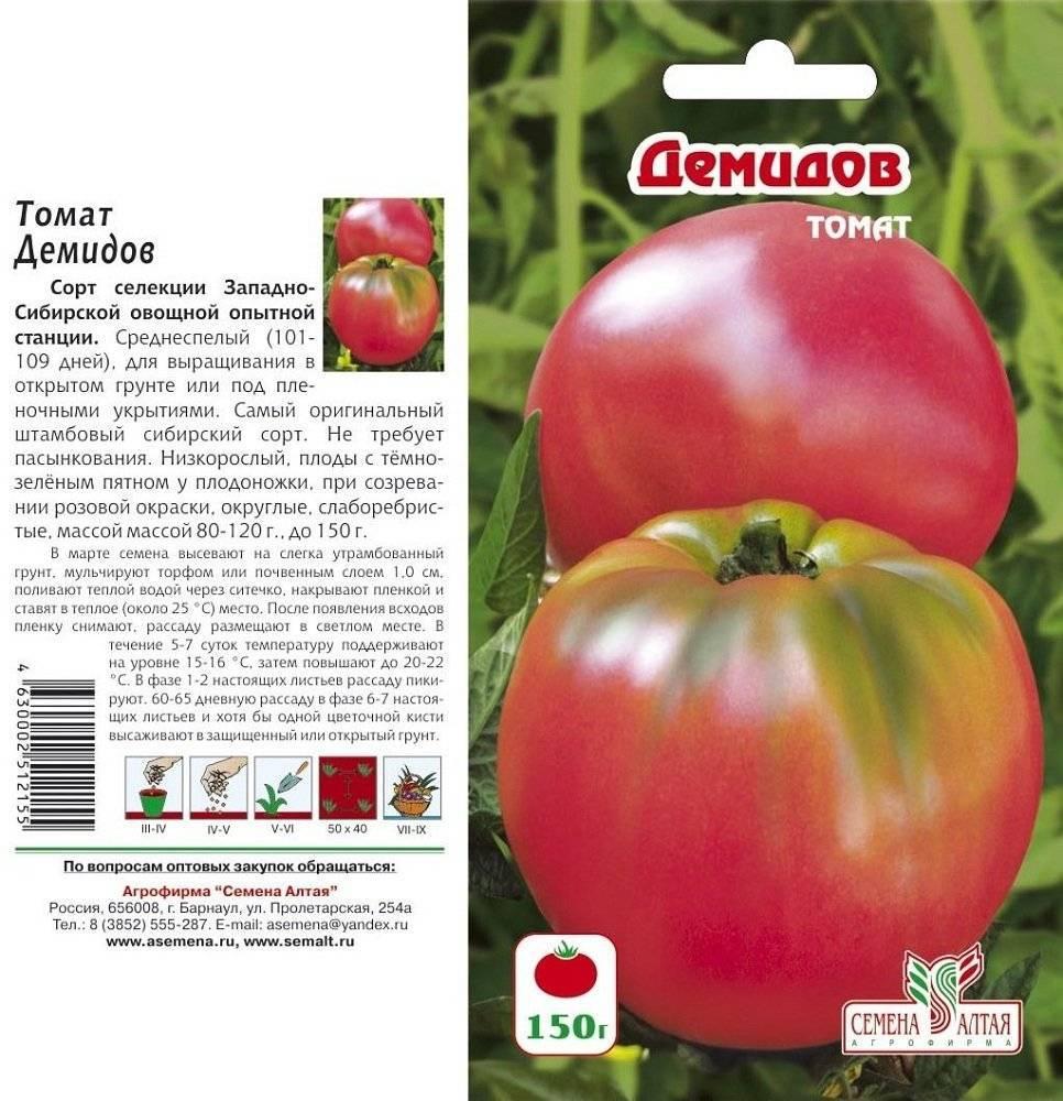 Особенности агротехники томатов сорта демидов