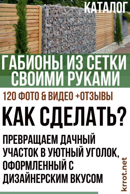 Габионы: сварная сетка с камнями – габион для дачи