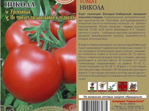 Никола: описание сорта томата, характеристики помидоров, посев