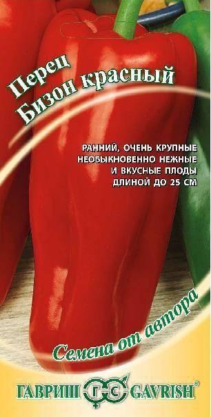 Перец бизон красный описание фото отзывы