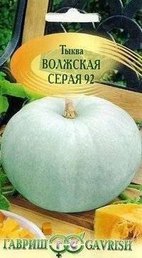 Тыква Волжская серая 92: отзывы и описание