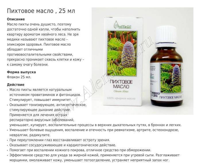 Пихтовое масло от насморка: лечебные свойства, можно ли капать