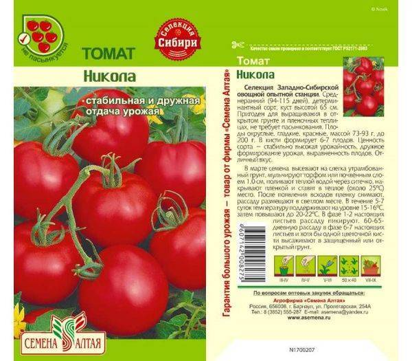 Сортовая характеристика томата никола