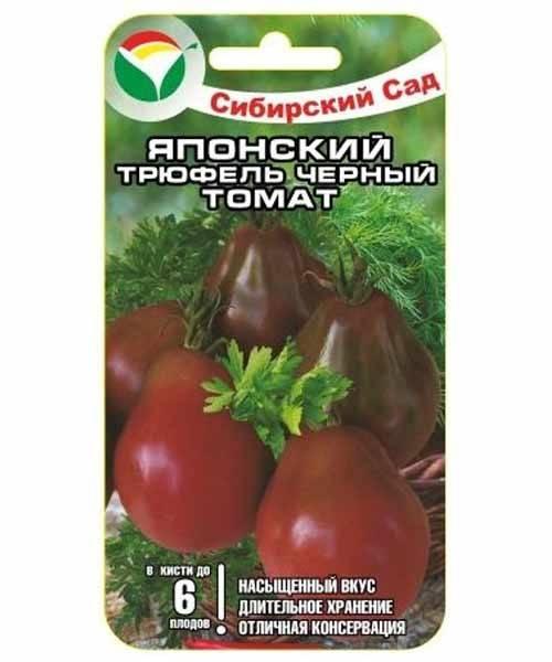 Томат японский трюфель: описание, характеристики, отзывы, особенности посадки и выращивания. 120 фото и видео сорта помидора