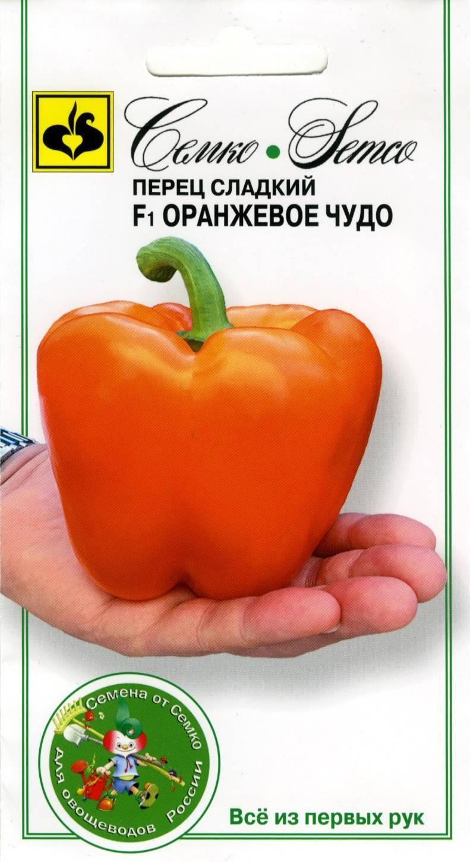 Голландский перец оранжевое чудо