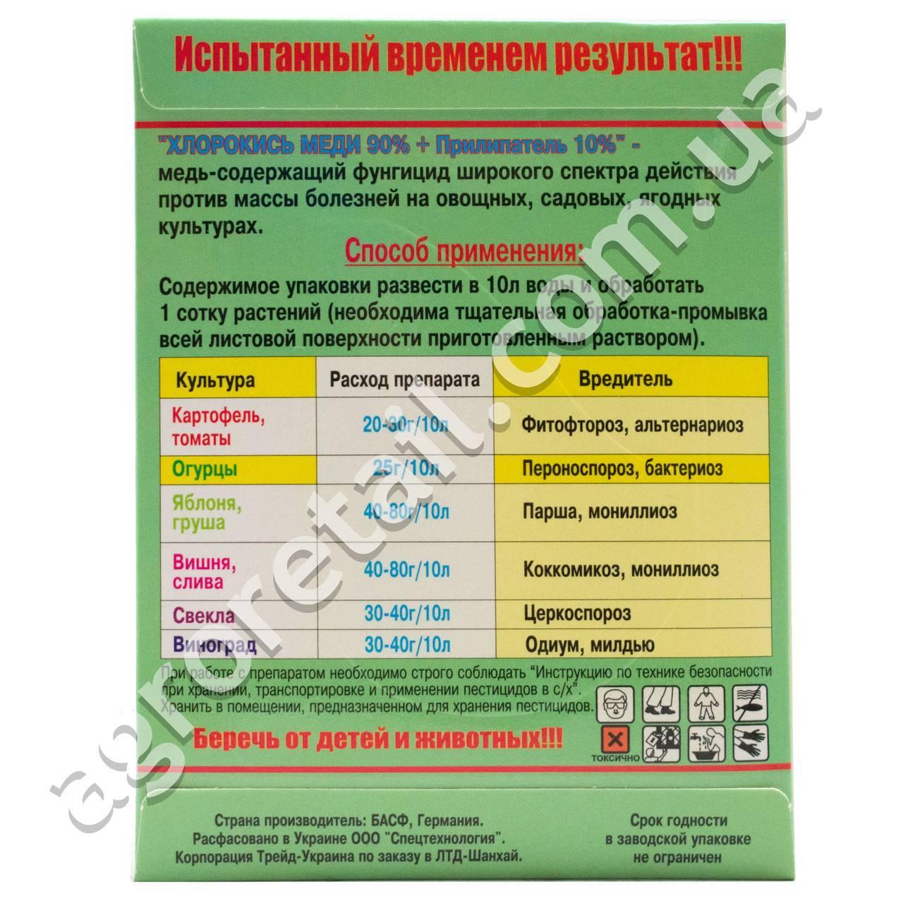 Препарат для обработки растений «оксихом»: инструкция и отзывы
