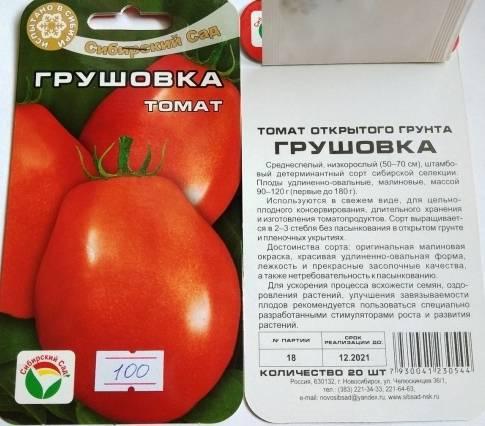 Любимый сорт с обширным использованием — томат московская грушовка: подробное описание помидоров