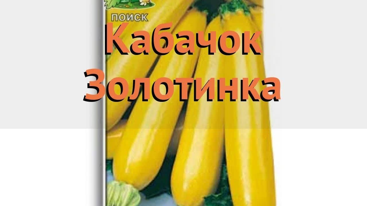 Кабачок желтый банан f1