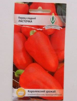 Характеристика, описание и особенности выращивания перца ласточка