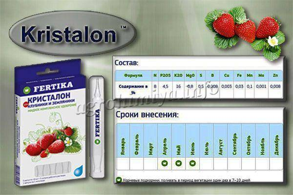 """Удобрение """"кристалон"""": состав, инструкция, способ применения и отзывы"""