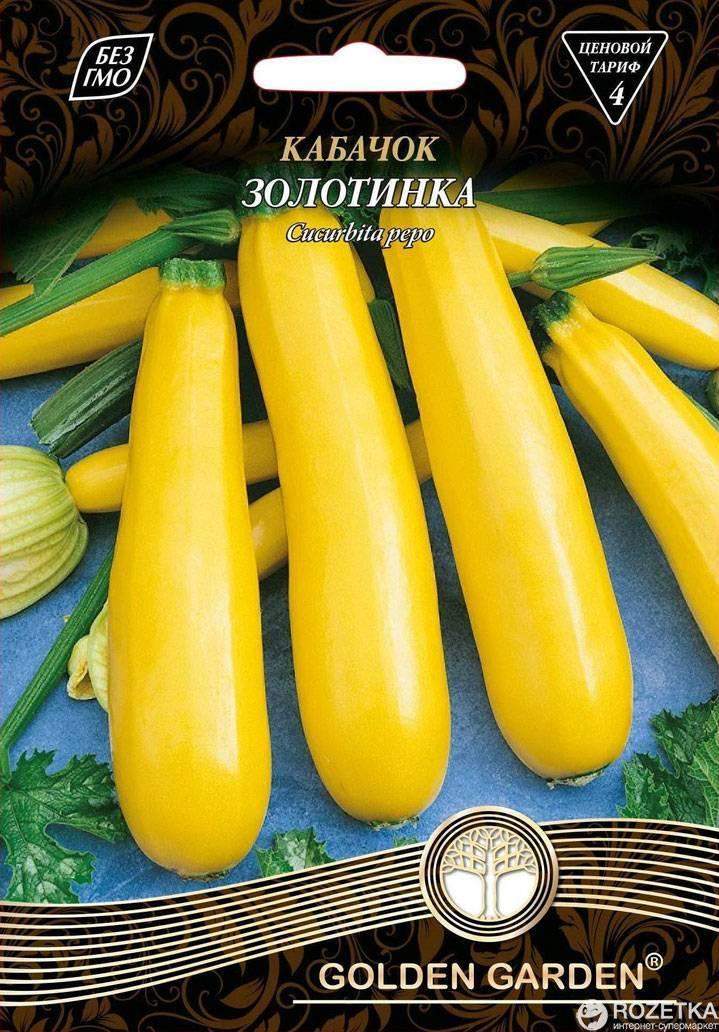 Все о круглых сортах кабачков: фото и отзывы