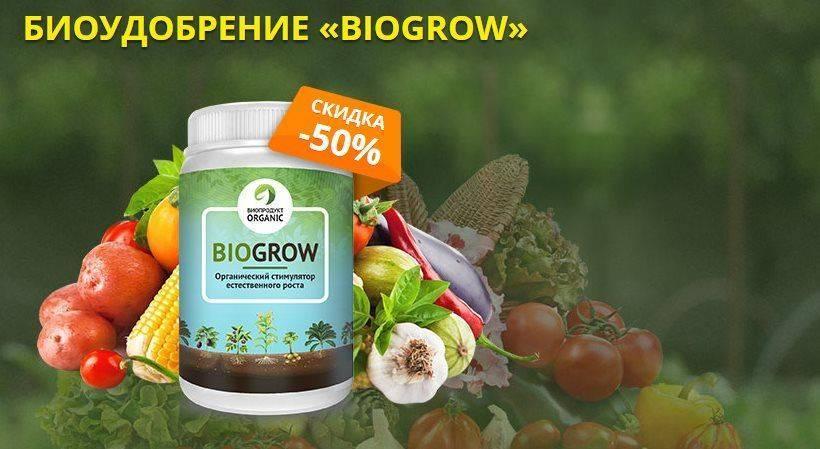 Удобрение Biogrow