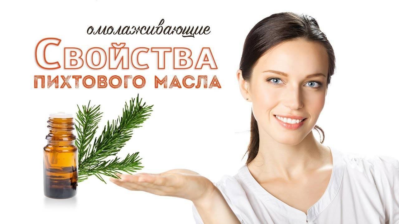 Пихтовое масло: особенности применения для ухода за волосами