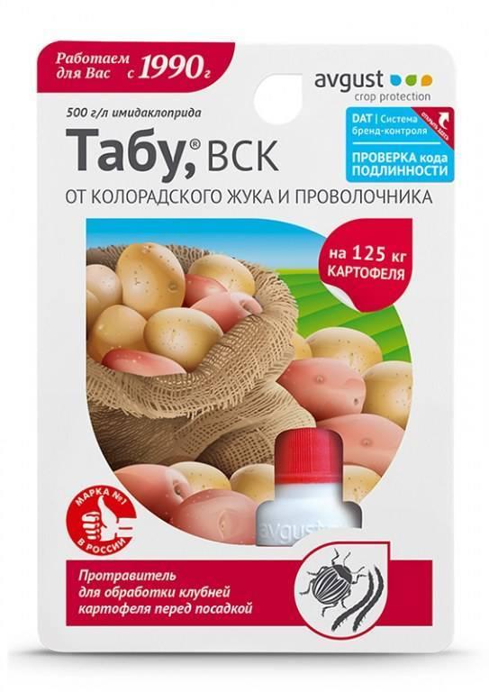 Табу при посадке картофеля: отзывы