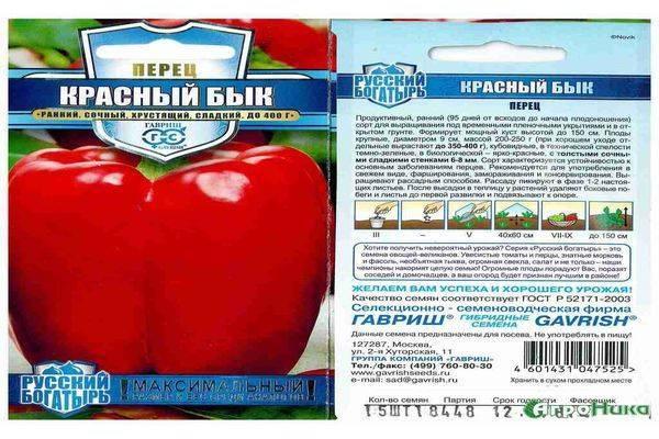 Сладкий перец красный бык f1: характеристики, особенности агротехники, отзывы садоводов