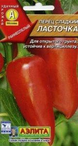 Перец сладкий ласточка — описание сорта, фото, отзывы, посадка и уход