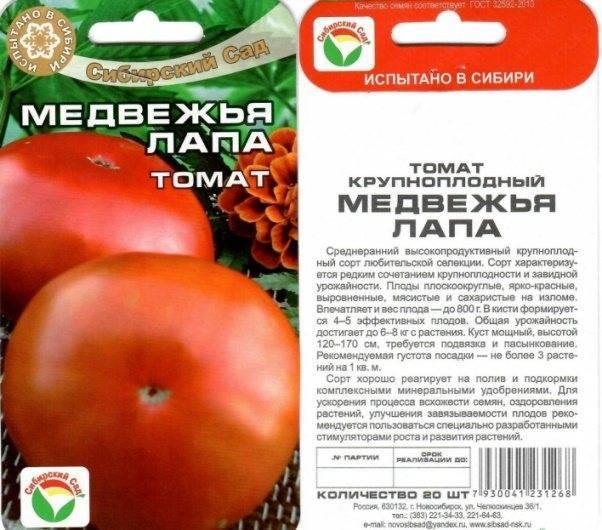 Неприхотливый и крупноплодный — томат медвежий след: полное описание сорта с советами