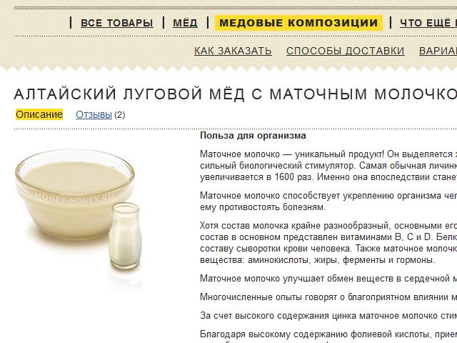Полезные и лечебные свойства маточного молочка, применение