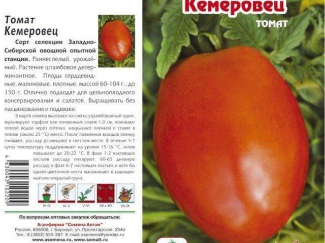 """Томат """"кемеровец"""": описание сорта, характеристика и фото плодов"""