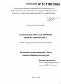 Девясил иволистный: фото и описание