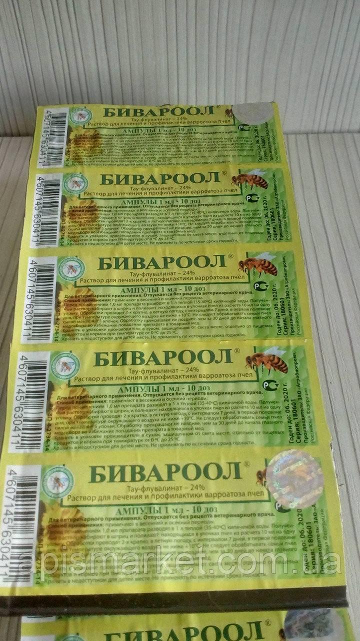 Бивароол: инструкция по применению