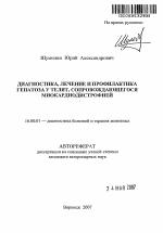 Первые признаки и лечение алкогольного (токсического) гепатоза печени
