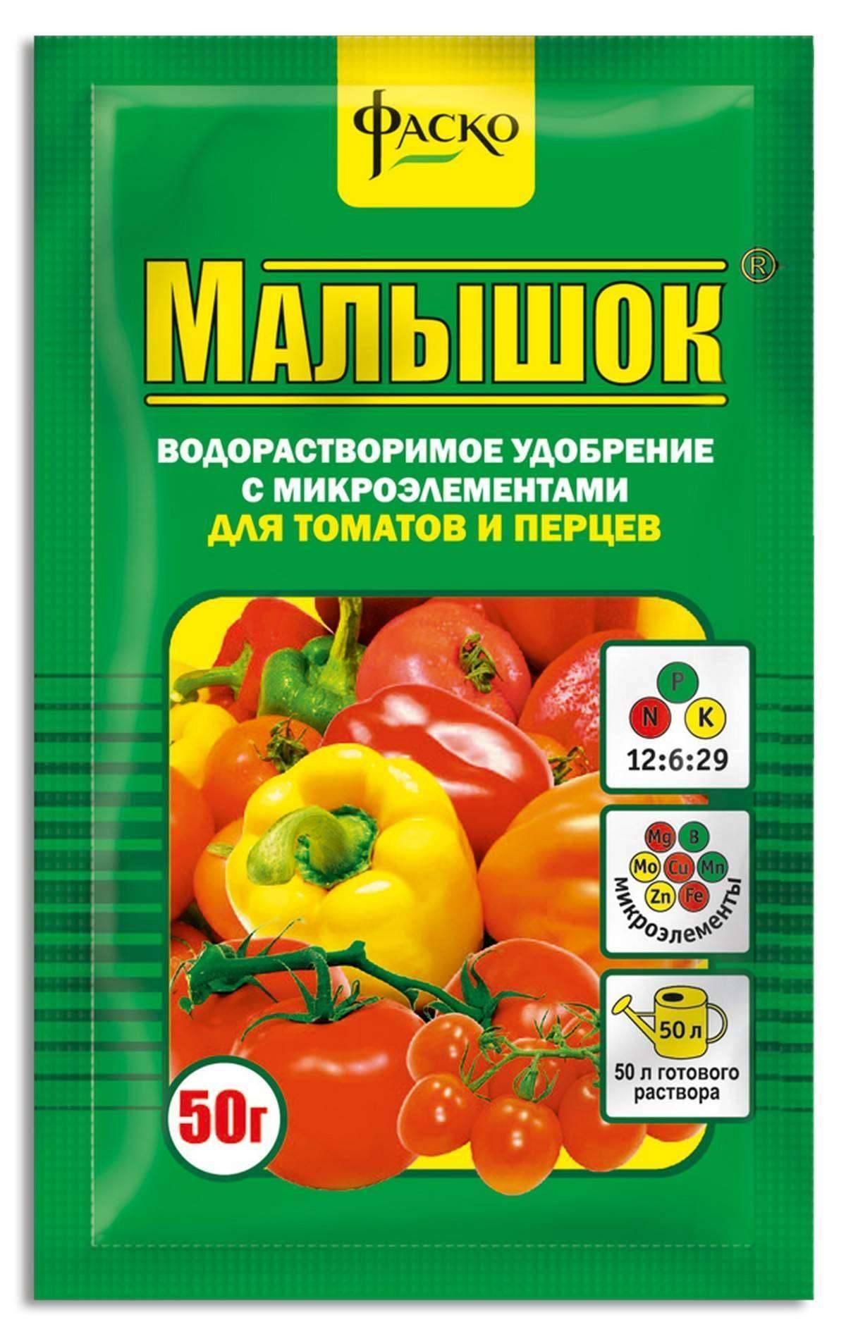 Жку малышок для томатов и перцев органика — отзывы, описание