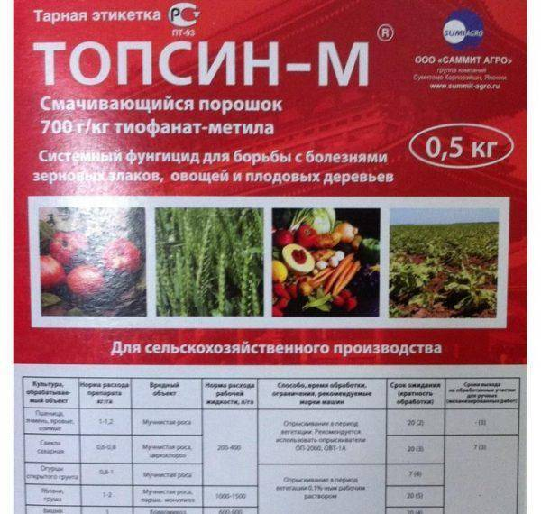Топсин-м - фунгицид, описание, свойства, применение, нормы расхода - общая информация - 2020