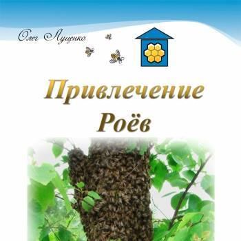 Причины роения пчёл