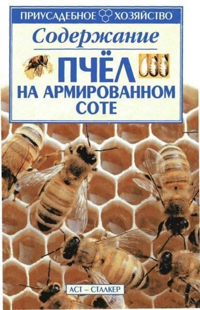Хранение сотов - начинающему пчеловоду