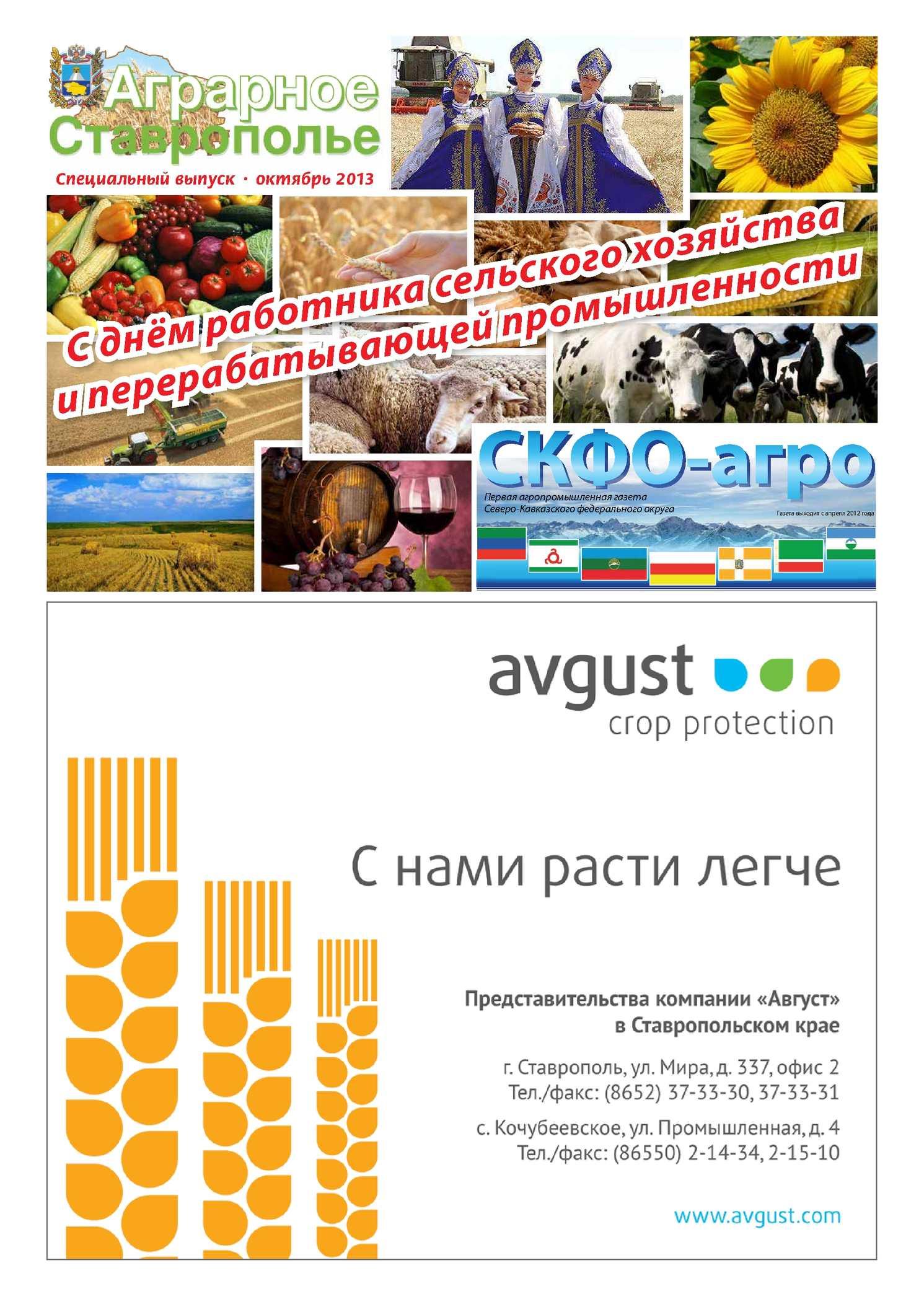 Весенняя подкормка озимой пшеницы, подкормка пшеницы весной — пропозиция